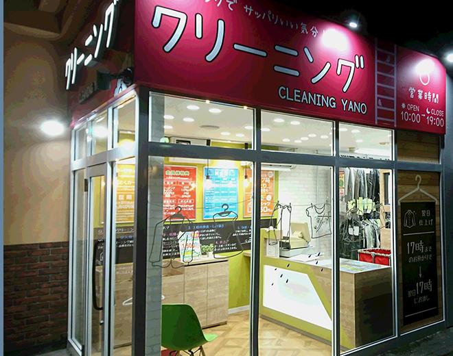 伊那市クリーニングYANO(矢野クリーニング) ベルシャイン伊北店