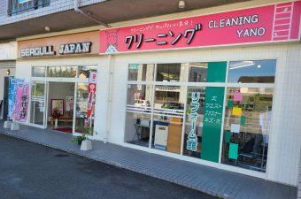 矢野クリーニング伊那西町店